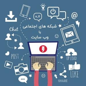 صفحه در شبکه اجتماعی یا طراحی سایت ! کدام مهمتر است؟
