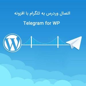 اتصال وردپرس به تلگرام با افزونه Telegram for WP
