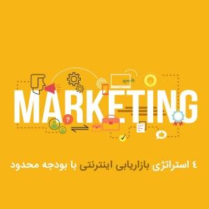 ۴ استراتژی بازاریابی اینترنتی با بودجه محدود