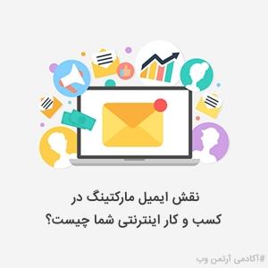 نقش ایمیل مارکتینگ در کسب و کار اینترنتی شما چیست؟