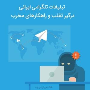 تبلیغات تلگرامی ایرانی درگیر تقلب و راهکارهای مخرب