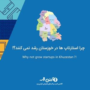 چرا استارتاپ ها در خوزستان رشد نمی کنند؟