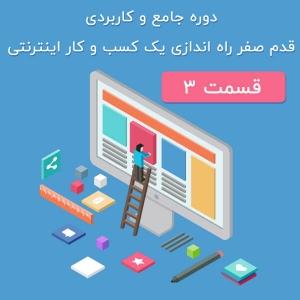 قدم ۰ راه اندازی کسب و کار اینترنتی (قسمت ۳)