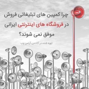 چرا کمپین های تبلیغاتی فروش در فروشگاه های اینترنتی ایرانی موفق نمی شوند