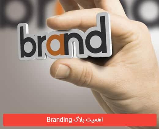 اهمیت بلاگ در branding
