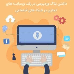داشتن بلاگ وردپرسی در رشد وبسایت های تجاری در شبکه های اجتماعی