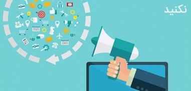 نقش حیاتی تبلیغات در بازاریابی را فراموش نکنید