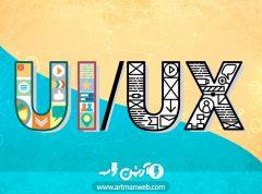 رابط کاربری و تجربه کاری (UI/UX)