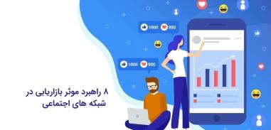 ۸ راهبرد موثر بازاریابی در شبکه های اجتماعی