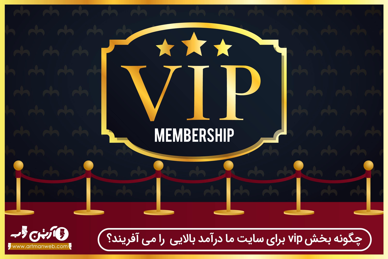 تعریف VIPیا اشتراک ویژه سایت و راه کسب درآمد از آن
