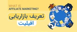 تعریف افیلیت مارکتینگ (Affiliate Marketing)