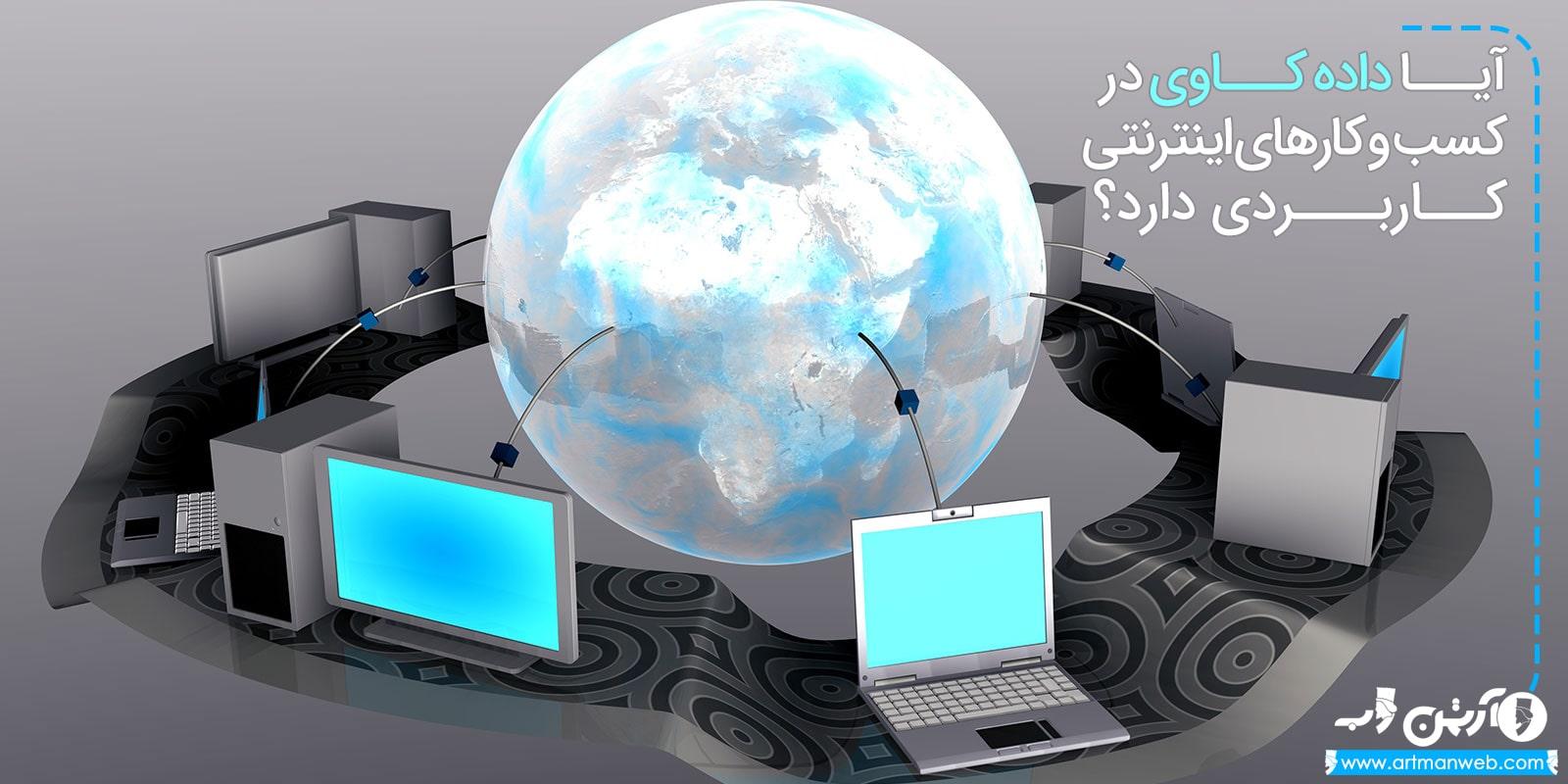 داده کاوی و تاثیر آن بر کسب وکار اینترنتی