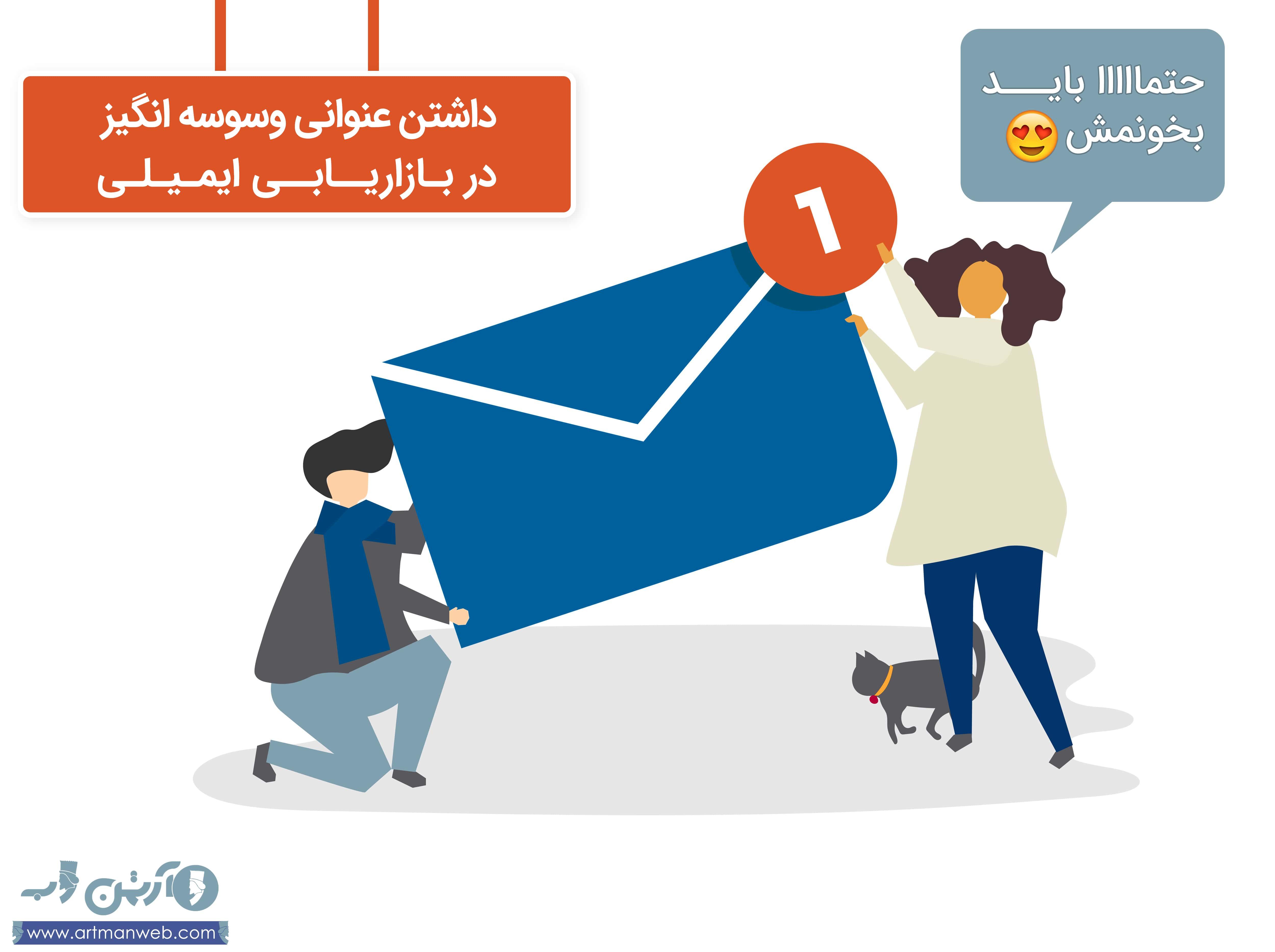 راز و رمز بازاریابی ایمیلی یا ایمیل مارکتیگ