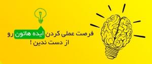 فرصت عملی کردن ایده هاتون رو از دست ندین !