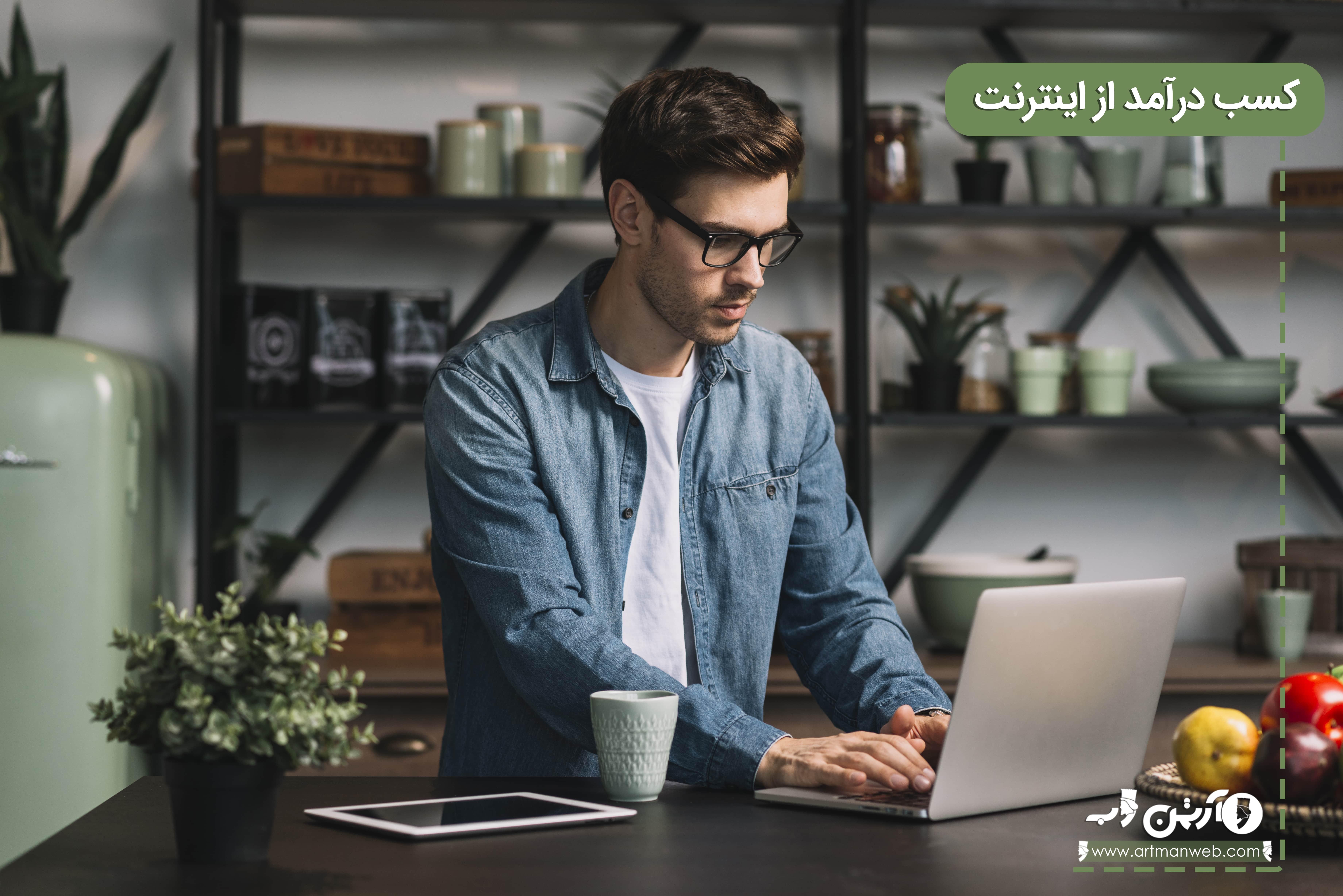 چگونه و ازکجا کسب و کار اینترنتیام رو باید شروع کنم؟قسمت اول