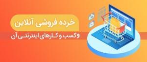 خرده فروشی آنلاین و کسب و کارهای اینترنتی آن