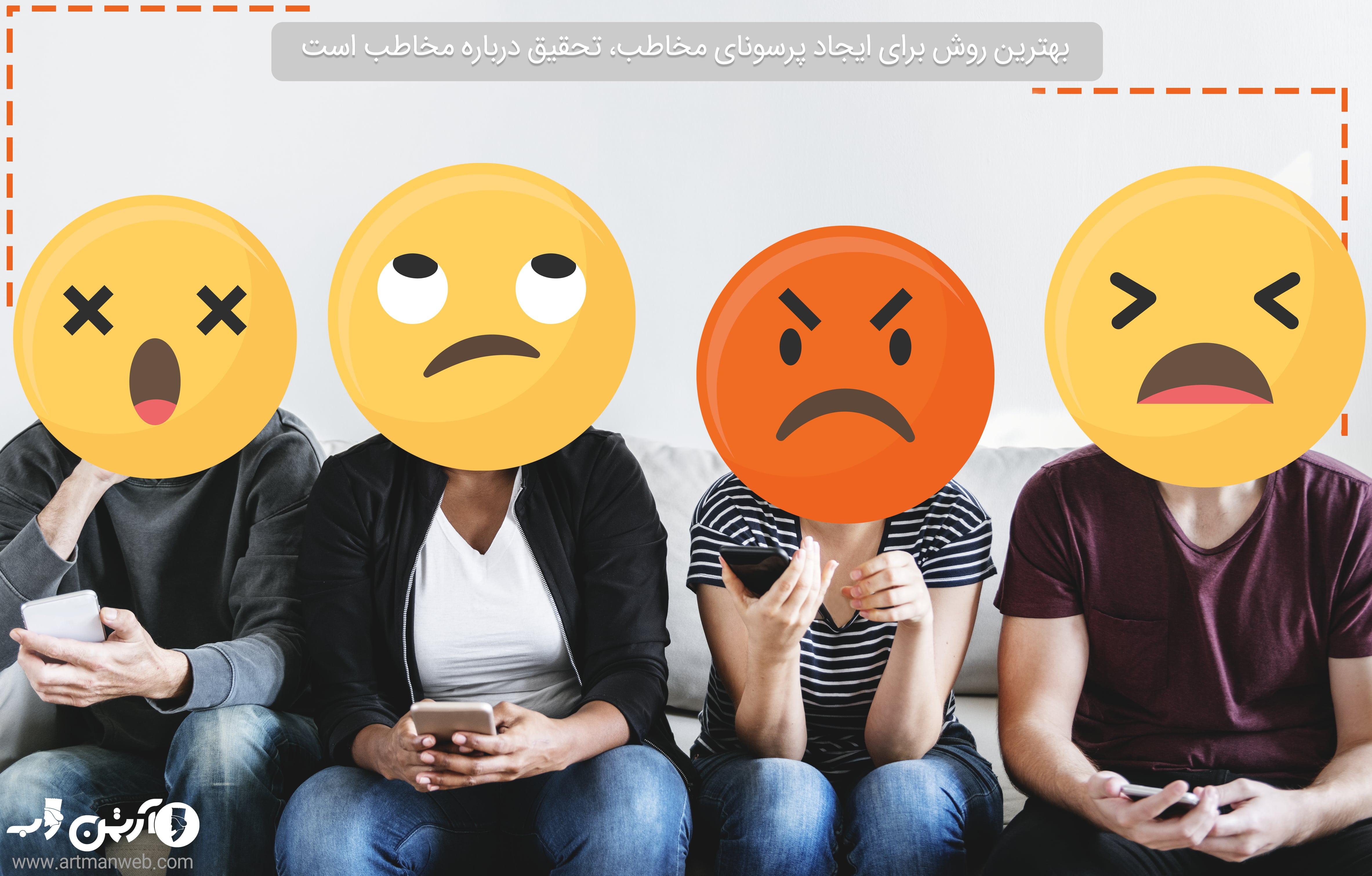 ایجاد پرسونای مخاطب در اینترنت