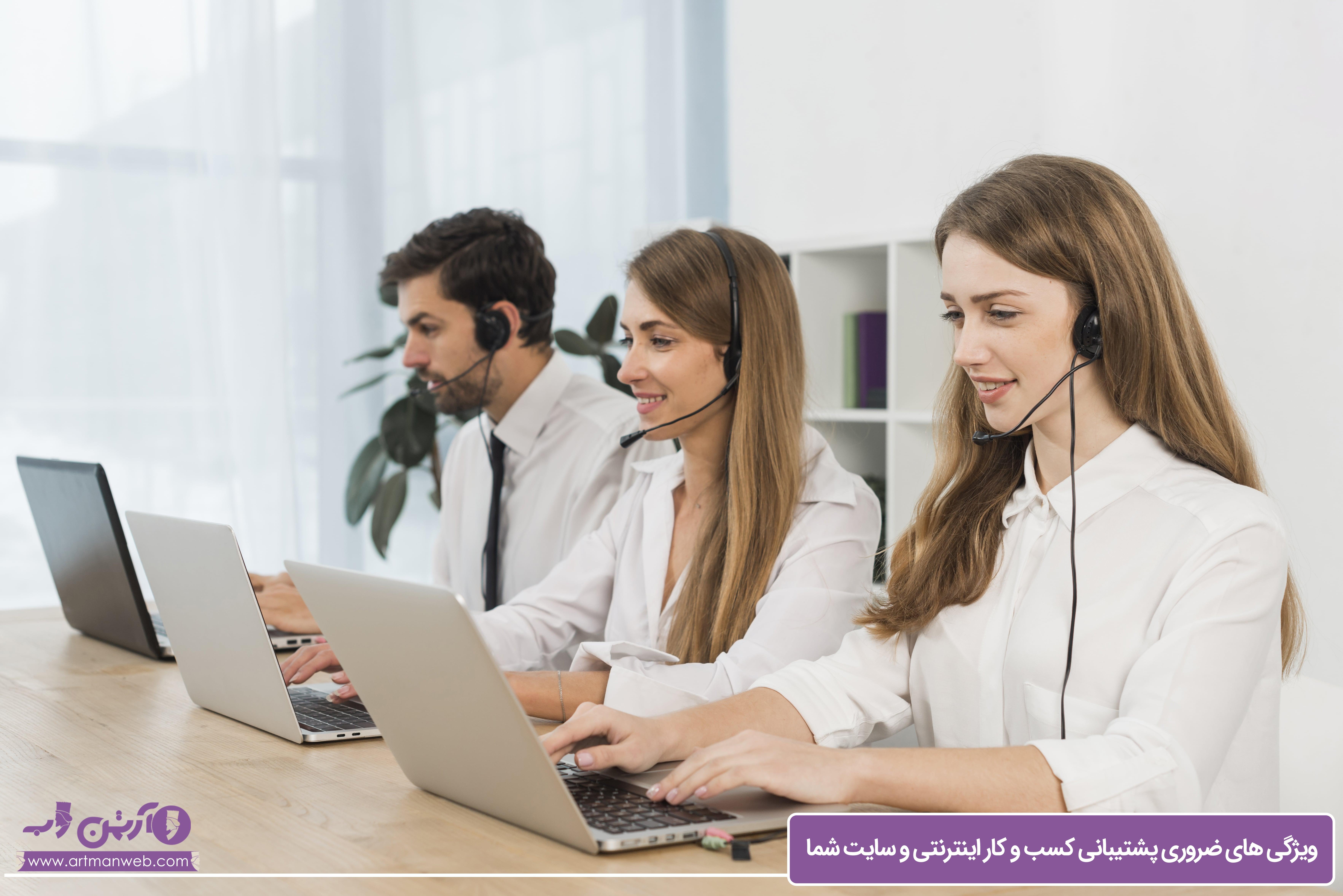 تبدیل بازدید کنندهای سایت به مشتری با پشتیبانی مناسب سایت