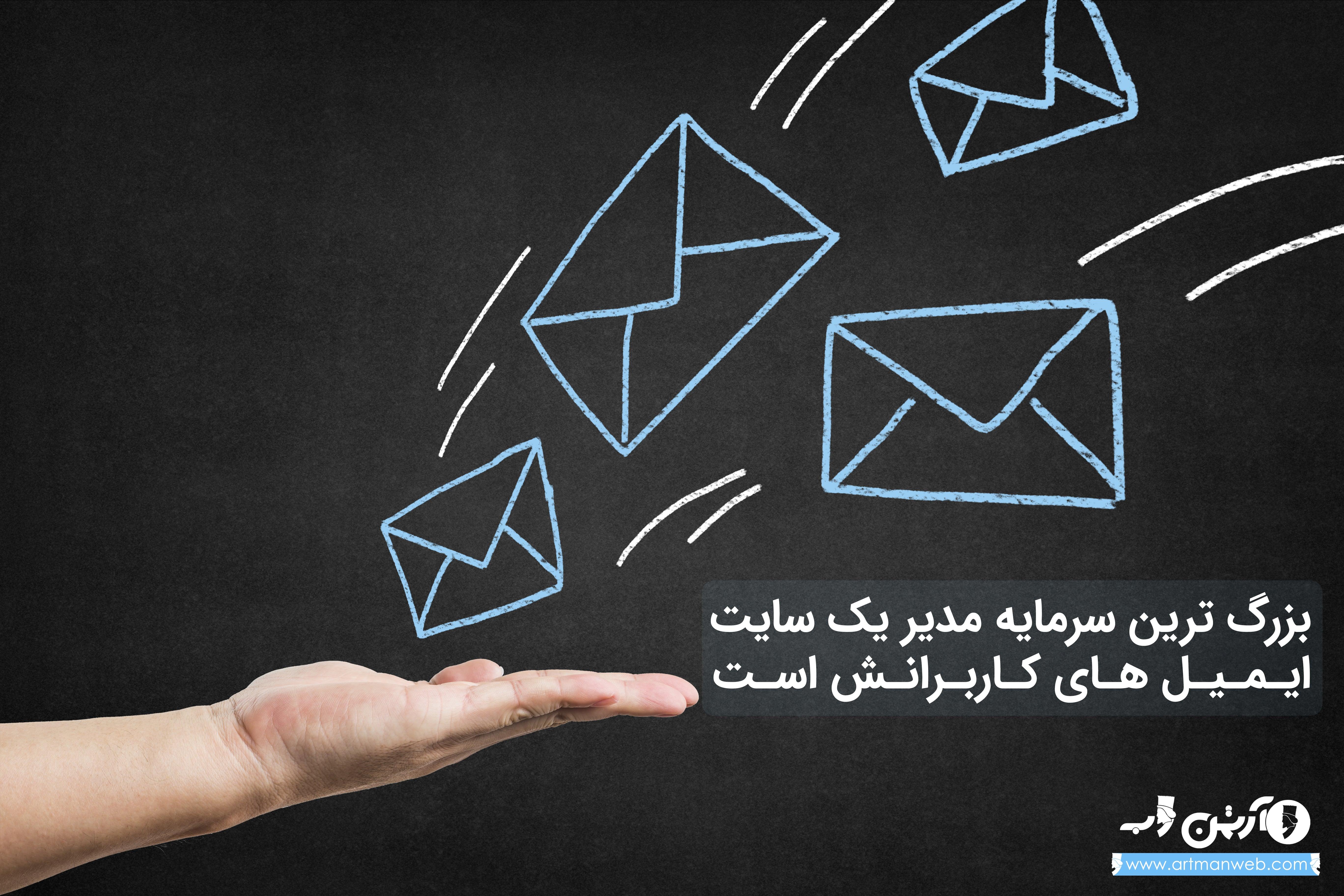 چند روش برای گردآوری ایمیل کاربران سایت