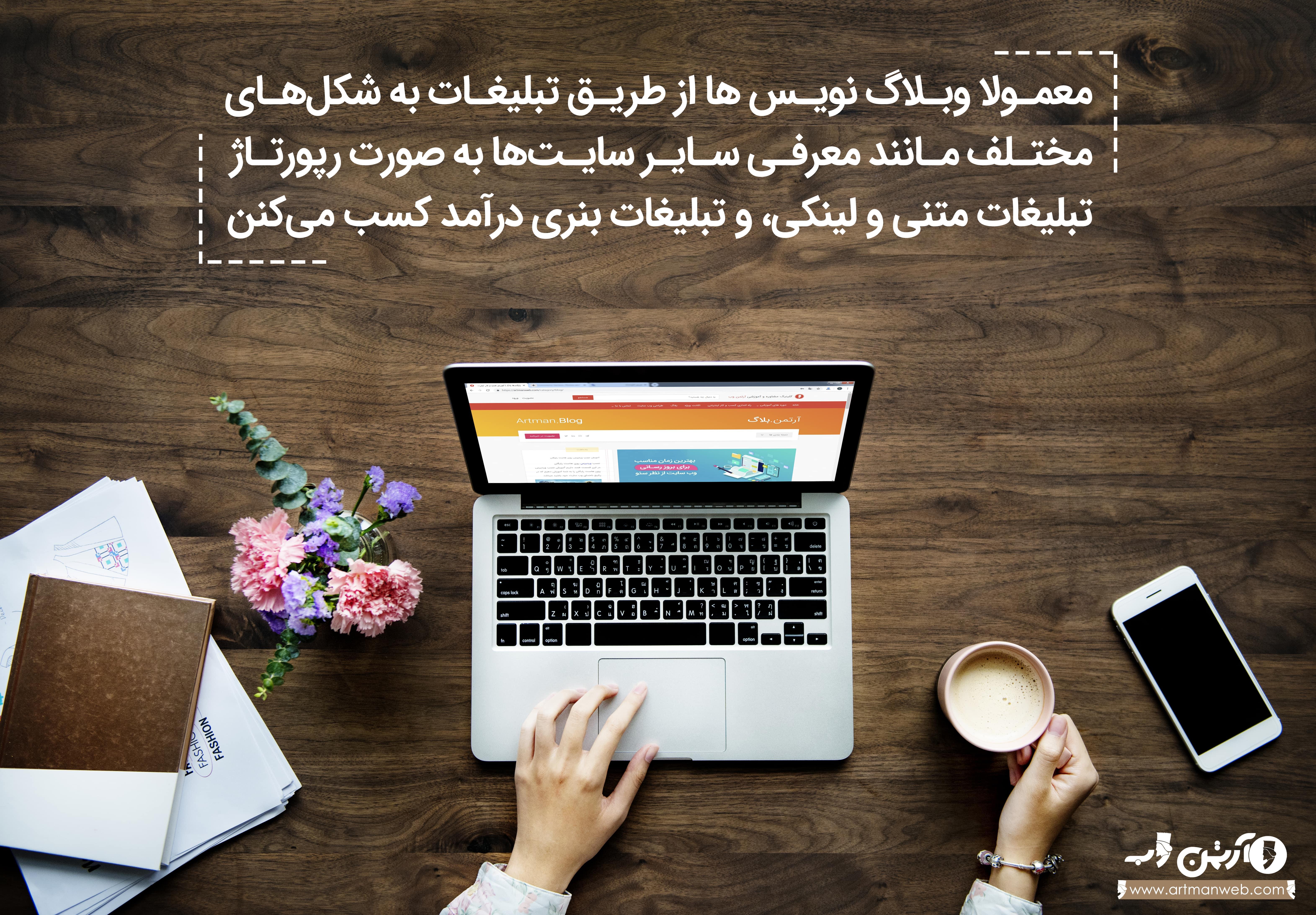 ۵ ایده برای راه اندازی کسب وکار آنلاین