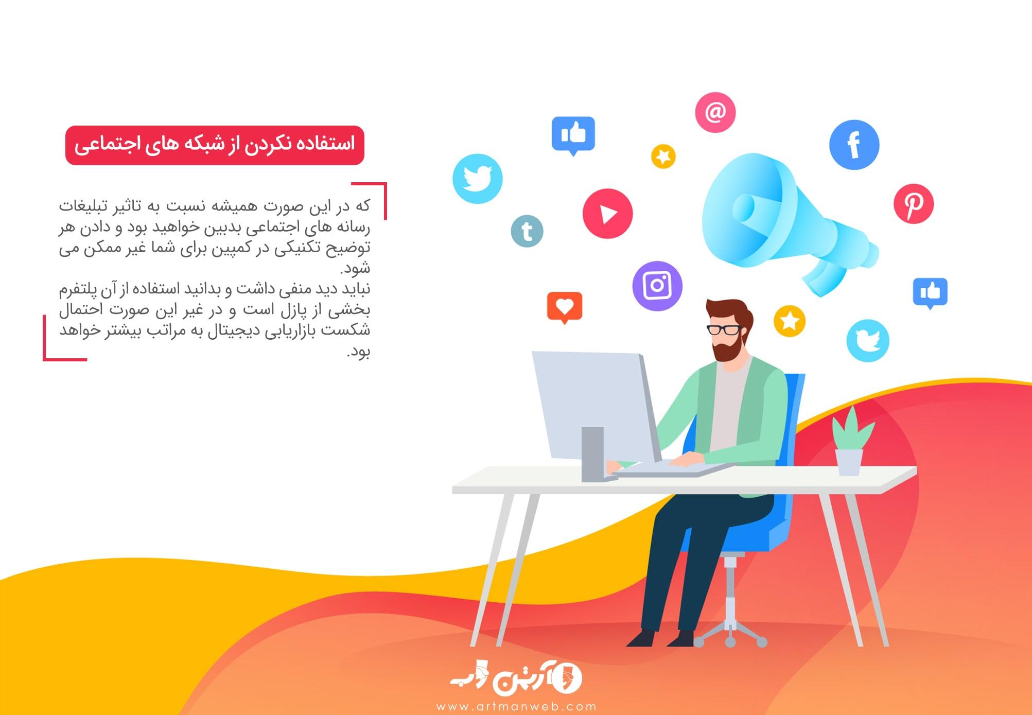 ۵ دلیل شکست در بازاریابی دیجیتال