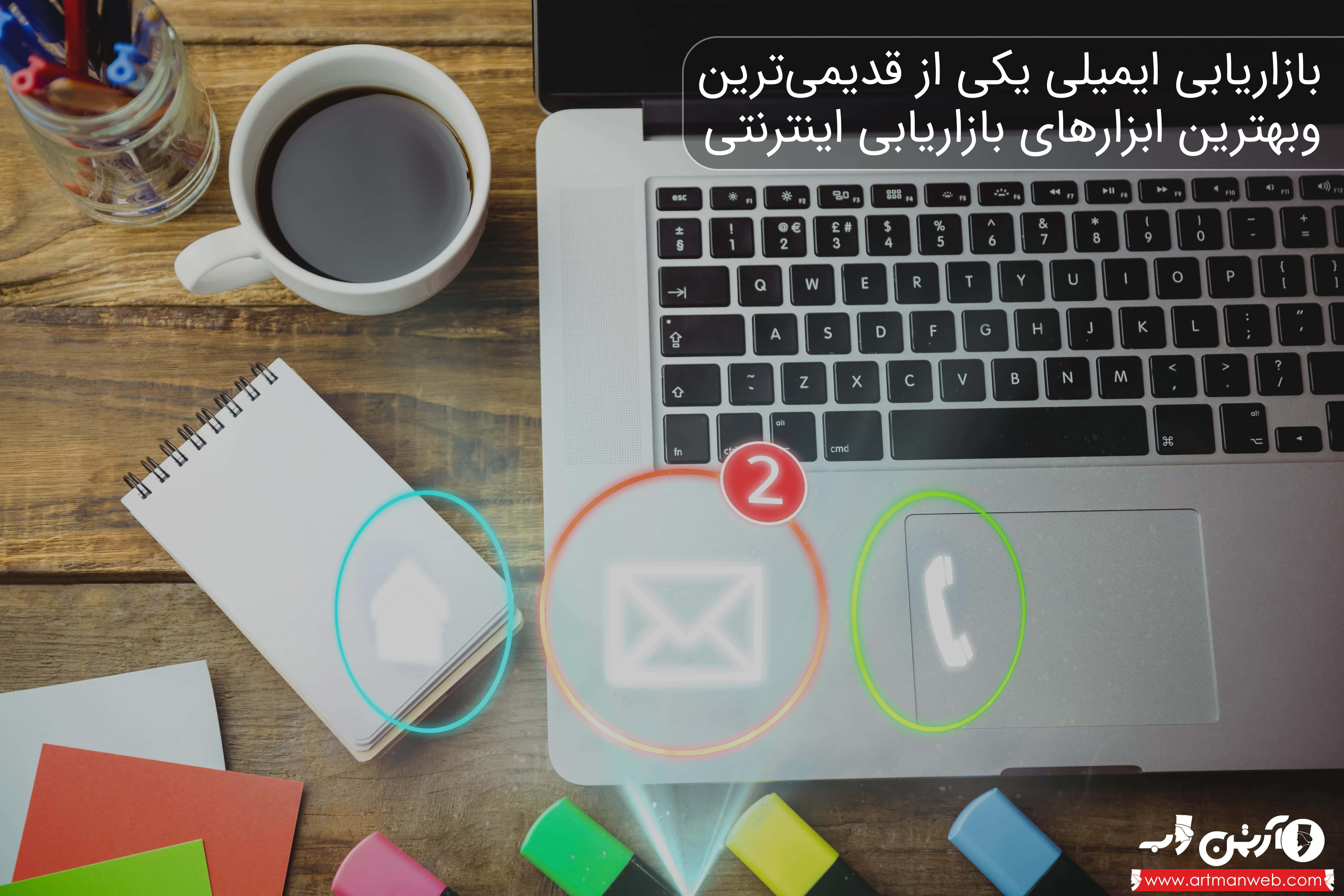 بازاریابی پوش نوتیفیکیشن بهتره یا بازاریابی ایمیلی؟