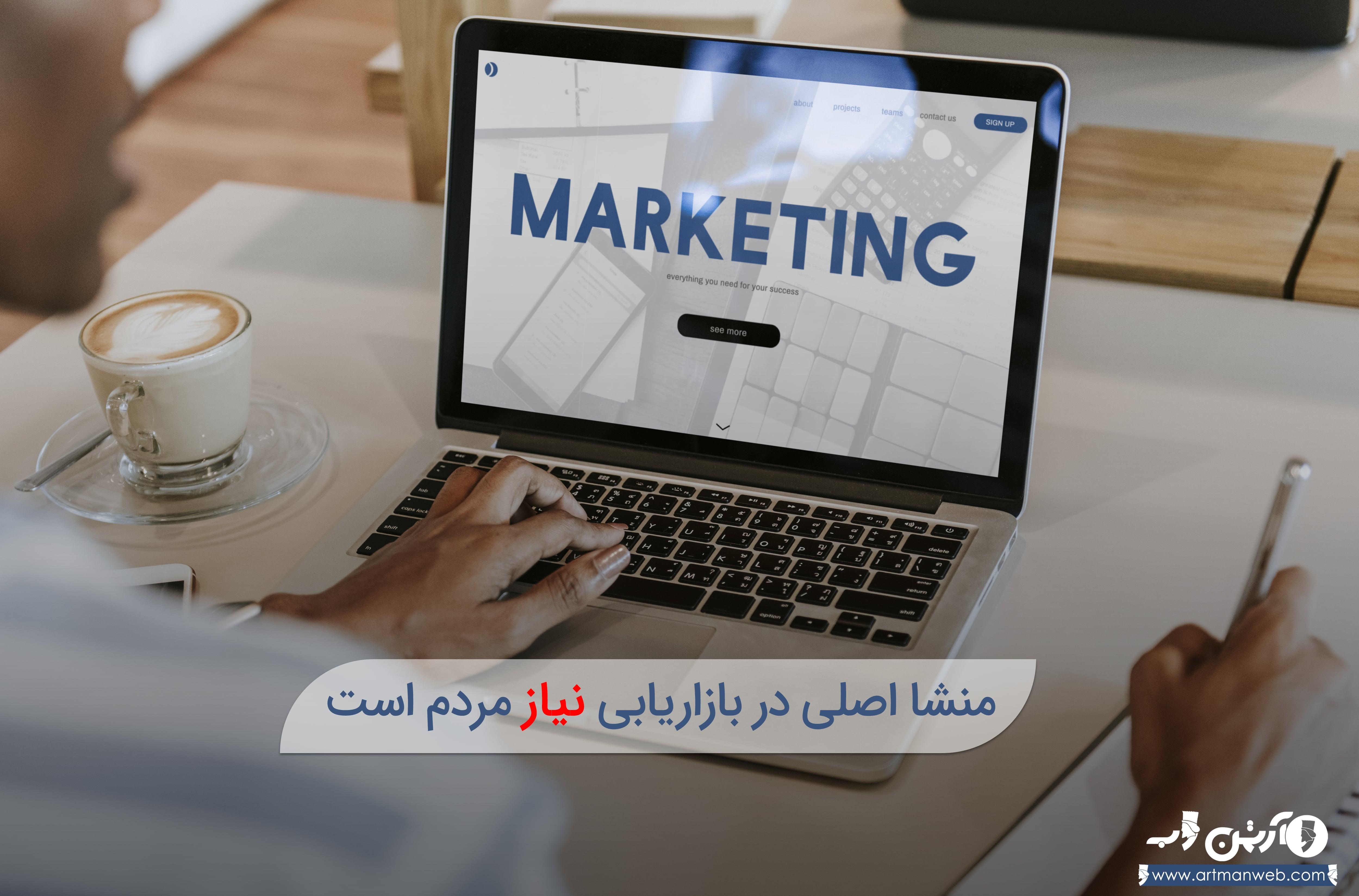 آیا از بازاریابی چیزی می دانید؟!