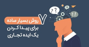 ۷ روش بسیار ساده برای پیدا کردن یک ایده تجاری