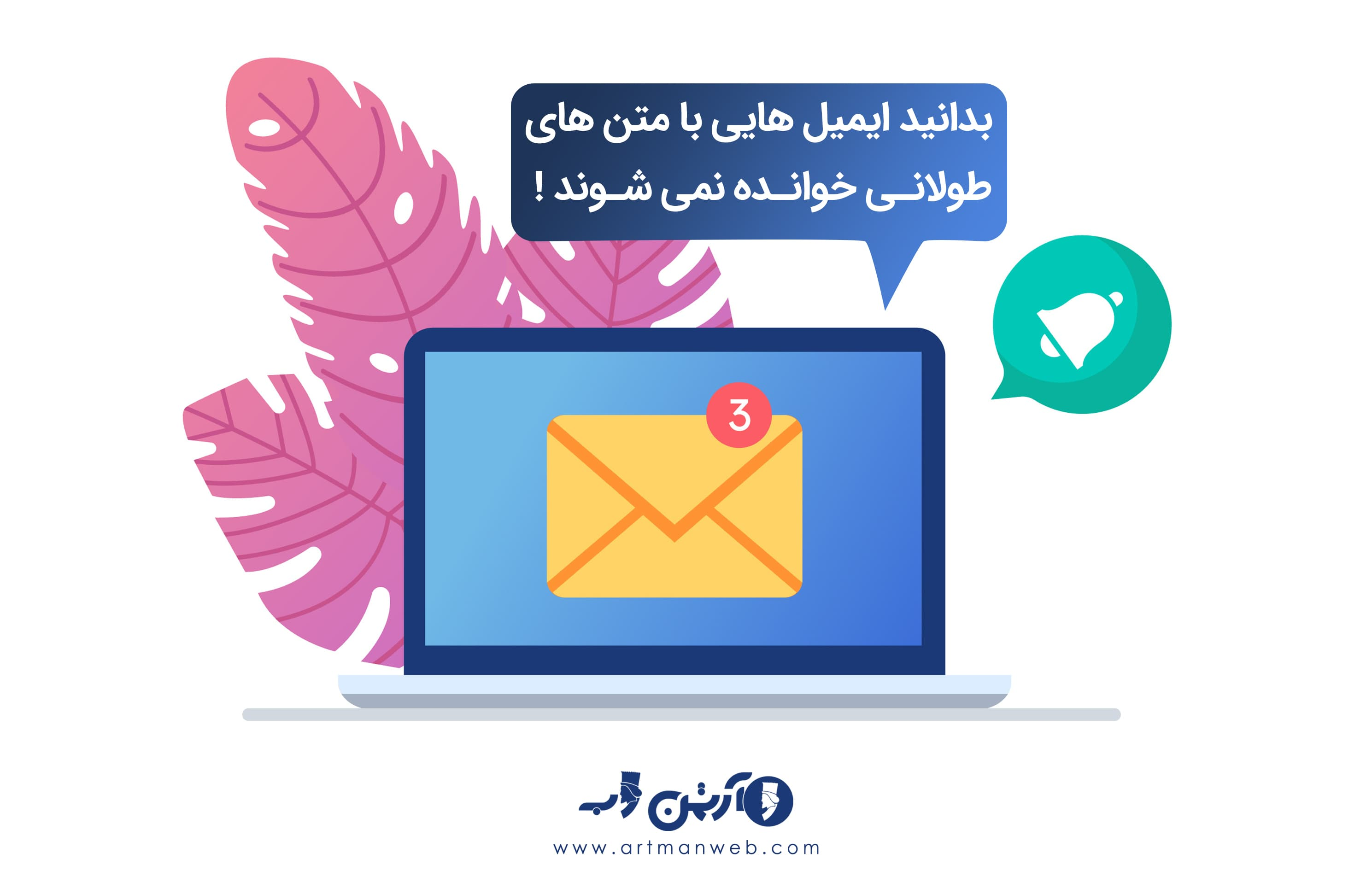 چرا در بازاریابی ایمیلی تان نتیجه مطلوبی نمی گیرید؟