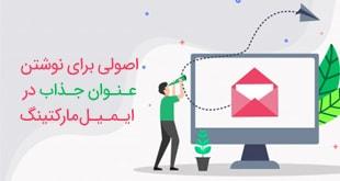 اصولی برای نوشتن عنوان جذاب در ایمیل مارکتینگ