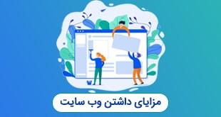 مزایای داشتن وب سایت