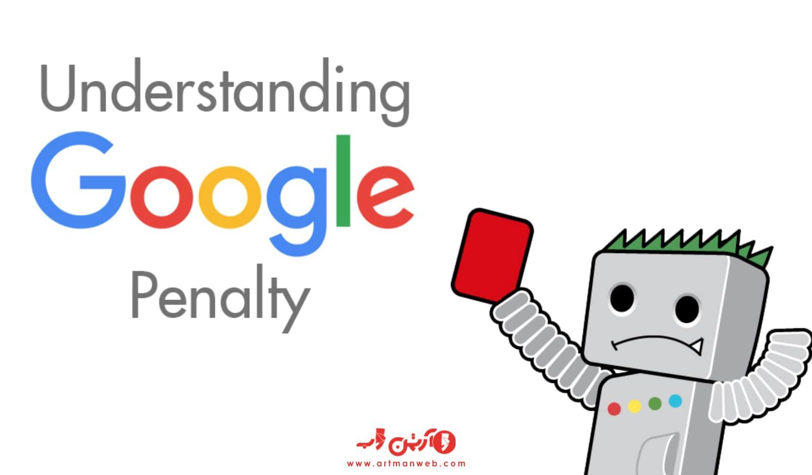 چرا گوگل سایت ما را جریمه می کند؟