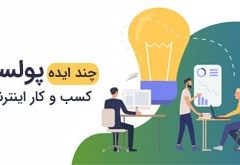 چند ایده پولساز کسب و کار اینترنتی