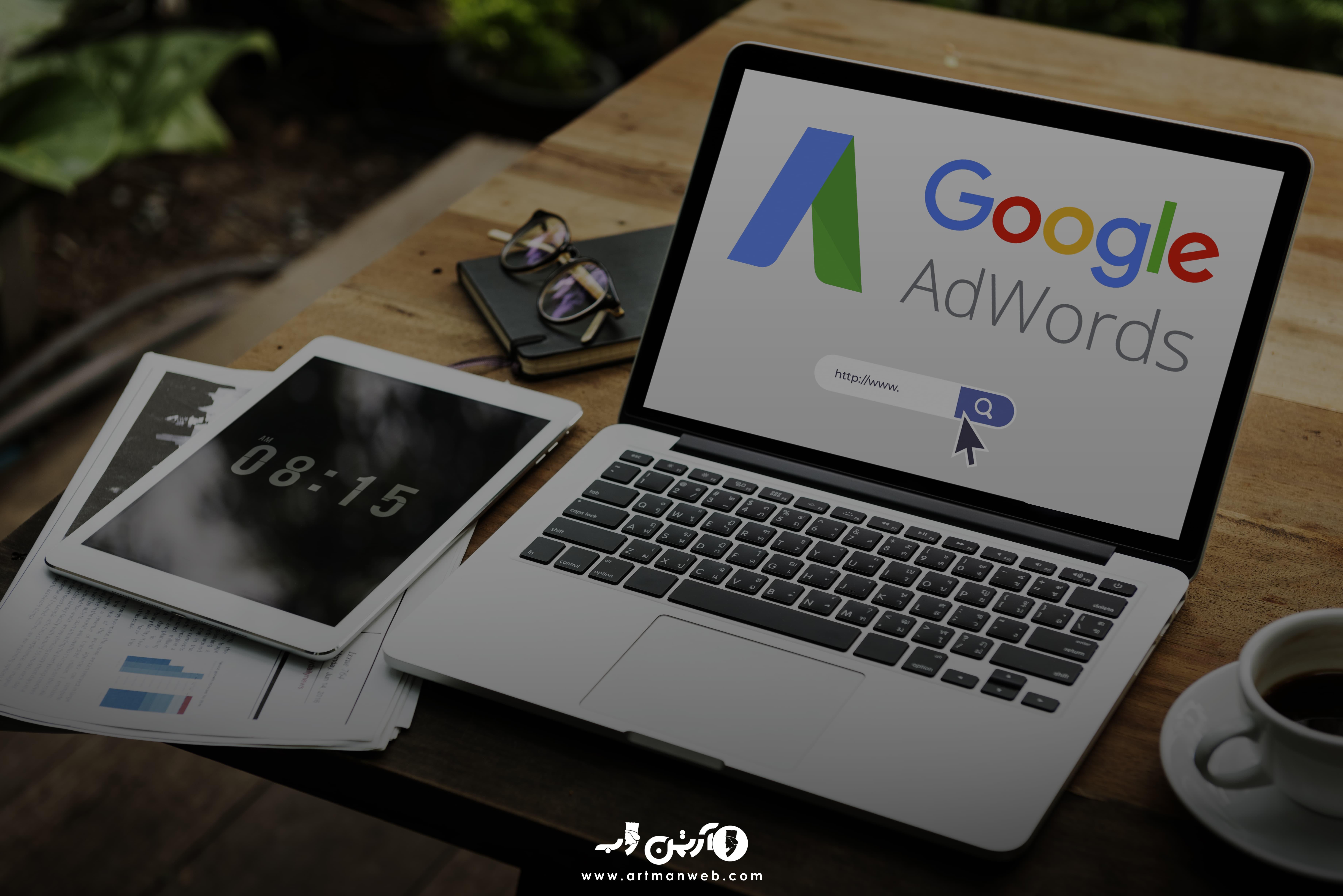 مزیت های سیستم تبلیغات در گوگل و گوگل ادوردز