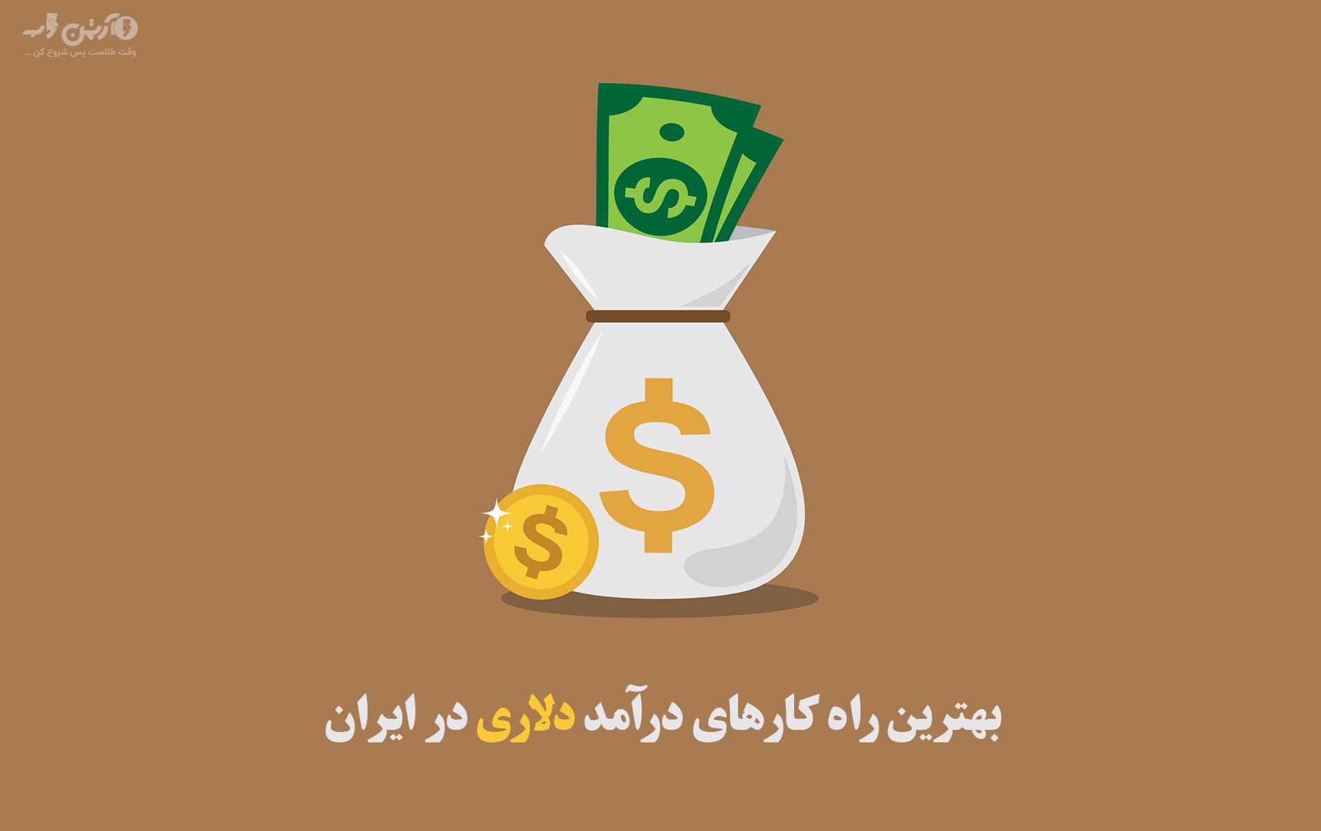 بهترین راه کارهای درآمد دلاری در ایران