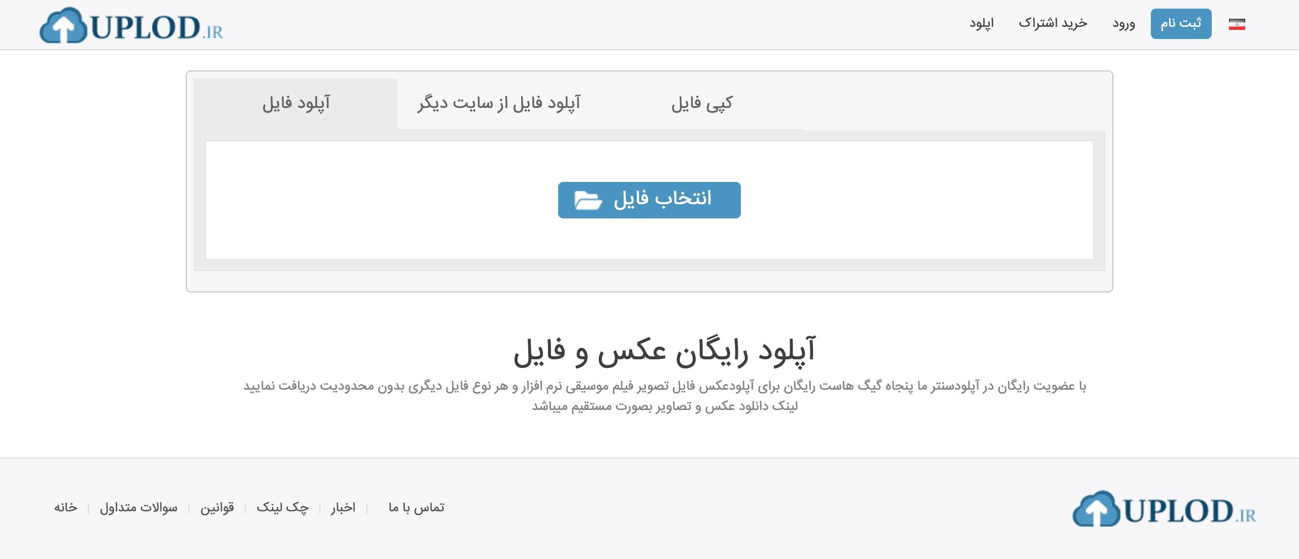 سایت آپلود آی آر
