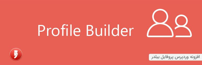 ساختن پنل کاربری وردپرس - Profile Builder