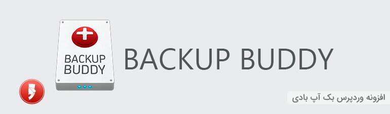 افزونه پشتیبان گیری BACKUP BUDDY