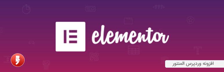 صفحه ساز Elementor