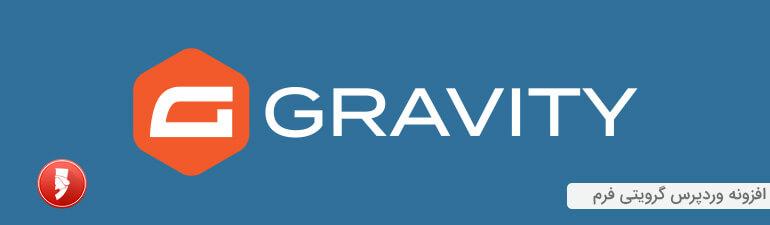 گرویتی فرم - افزونه ساختن فرم ها در وردپرس