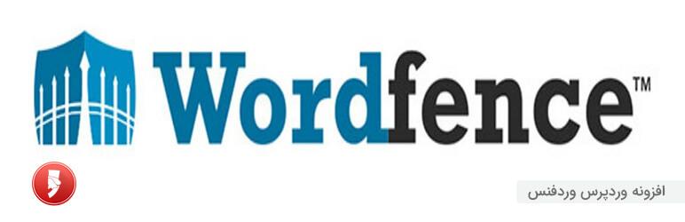 امنیت وبسایت - Wordfence