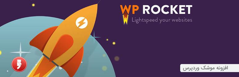 افزونه وردپرس افزایش سرعت وبسایت - WP Rocket