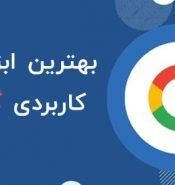 بهترین ابزارهای کاربردی گوگل